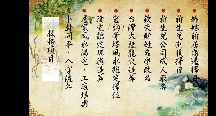龍學坤風水老師服務項目