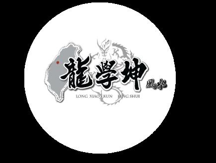 龍學坤風水老師推薦,台中台北風水老師陽宅陰宅堪輿服務